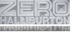 Zero Halliburton - Алюминиевые кейсы Украина